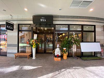 木の葉モール橋本店