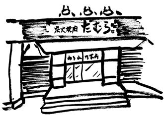 焼肉たむら和歌山塩屋店