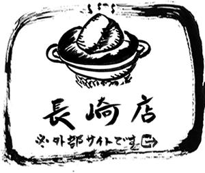 焼鍋肉たむら長崎店