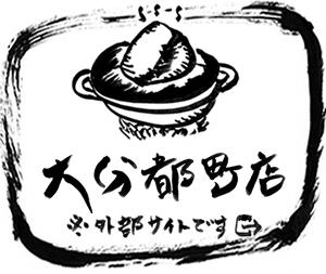 焼鍋肉たむら大分店