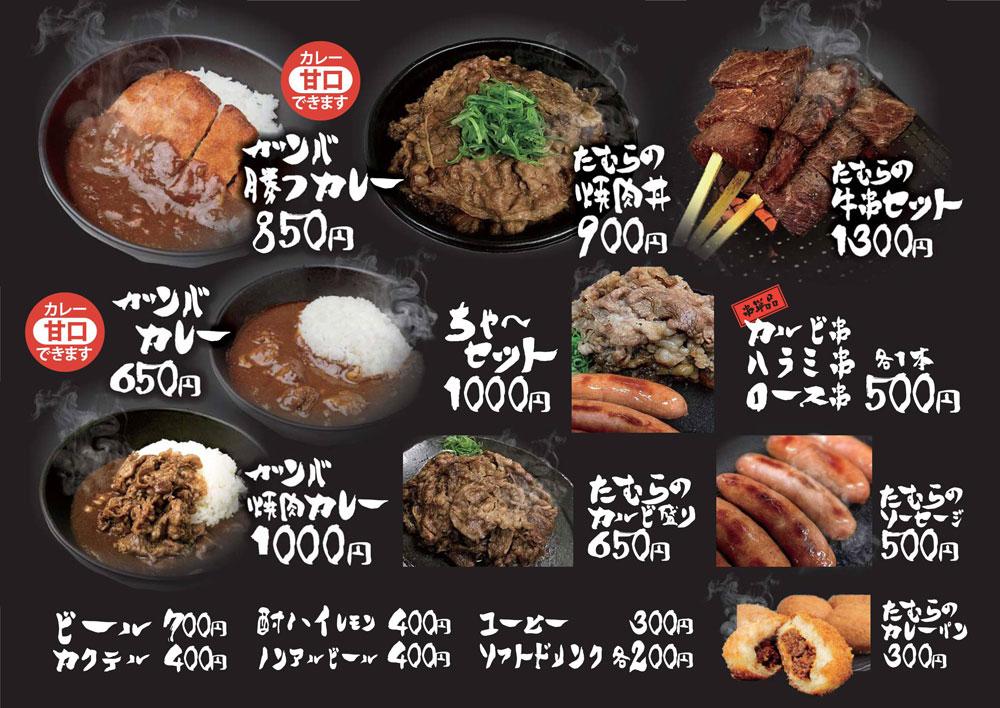 市立吹田サッカースタジアム店メニュー