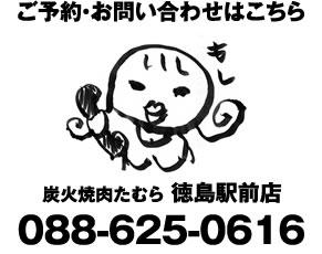 徳島駅前店のご予約・お問い合わせはこちら