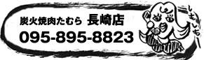 長崎店のご予約・お問い合わせはこちら