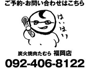 福岡店のご予約・お問い合わせはこちら