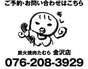 金沢店のご予約・お問い合わせはこちら