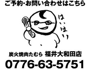 福井大和田店のご予約・お問い合わせはこちら