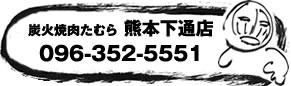 熊本下通店のご予約・お問い合わせはこちら