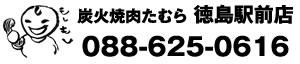 お電話でのお問い合わせ徳島駅前店