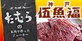 くぎ煮と珍味と酒の肴 伍魚福オンラインショップ