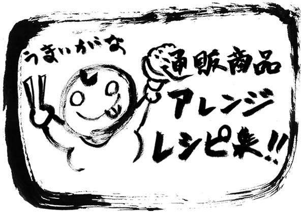 通販商品アレンジレシピ集!