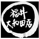 炭火焼肉たむら福井大和田店はこちら