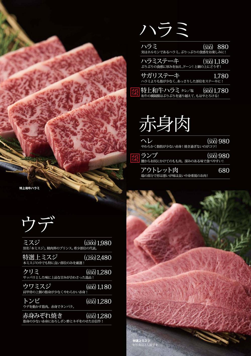 ハラミ・赤身肉・ウデメニュー