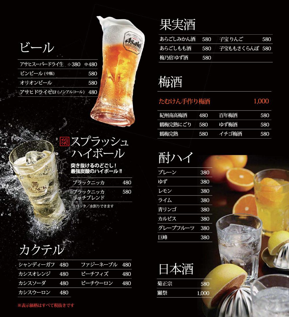 ビール・ハイボール・カクテルメニュー・果実酒・梅酒・酎ハイメニュー