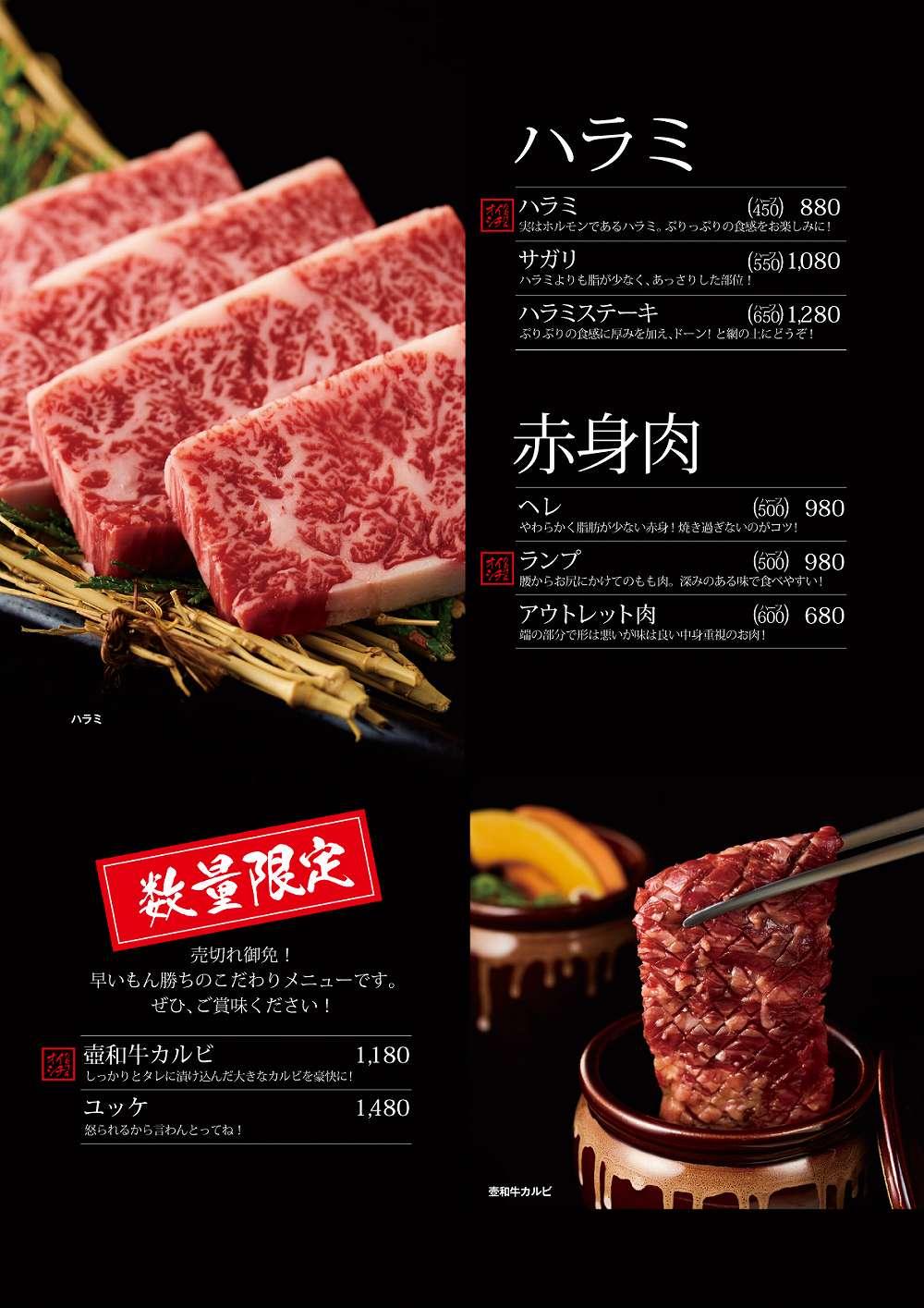 ハラミ・赤身肉メニュー