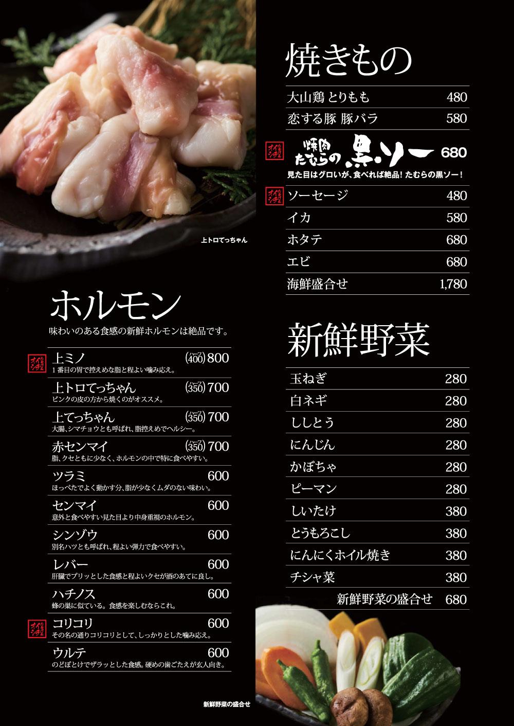 焼きもの・ホルモン・新鮮野菜メニュー