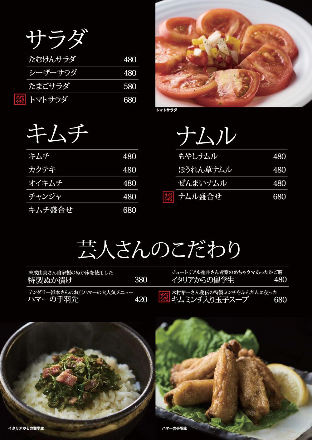 サラダ・キムチ・ナムルメニュー