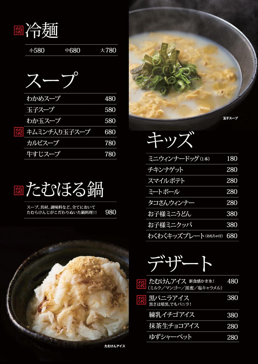 冷麺・スープ・キッズ・デザートメニュー