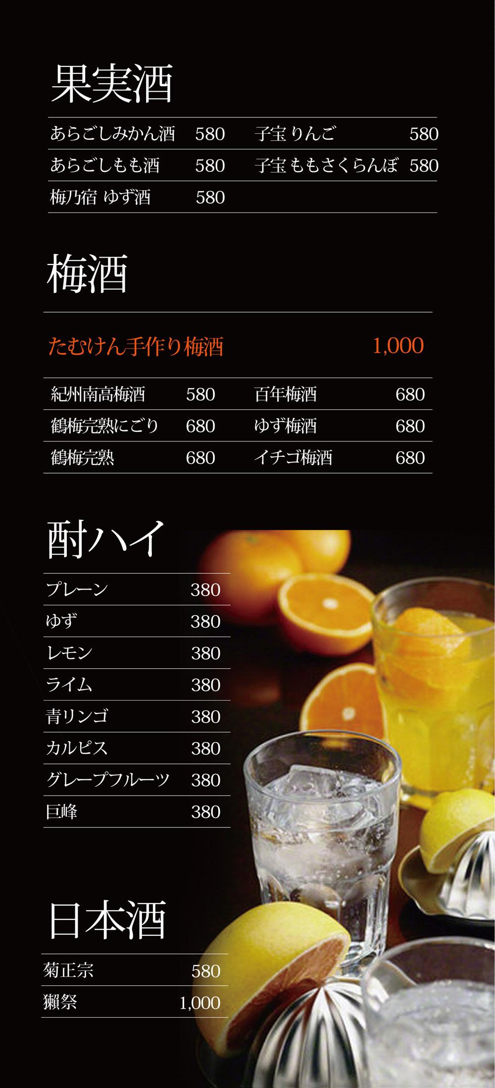 果実酒・梅酒・酎ハイメニュー