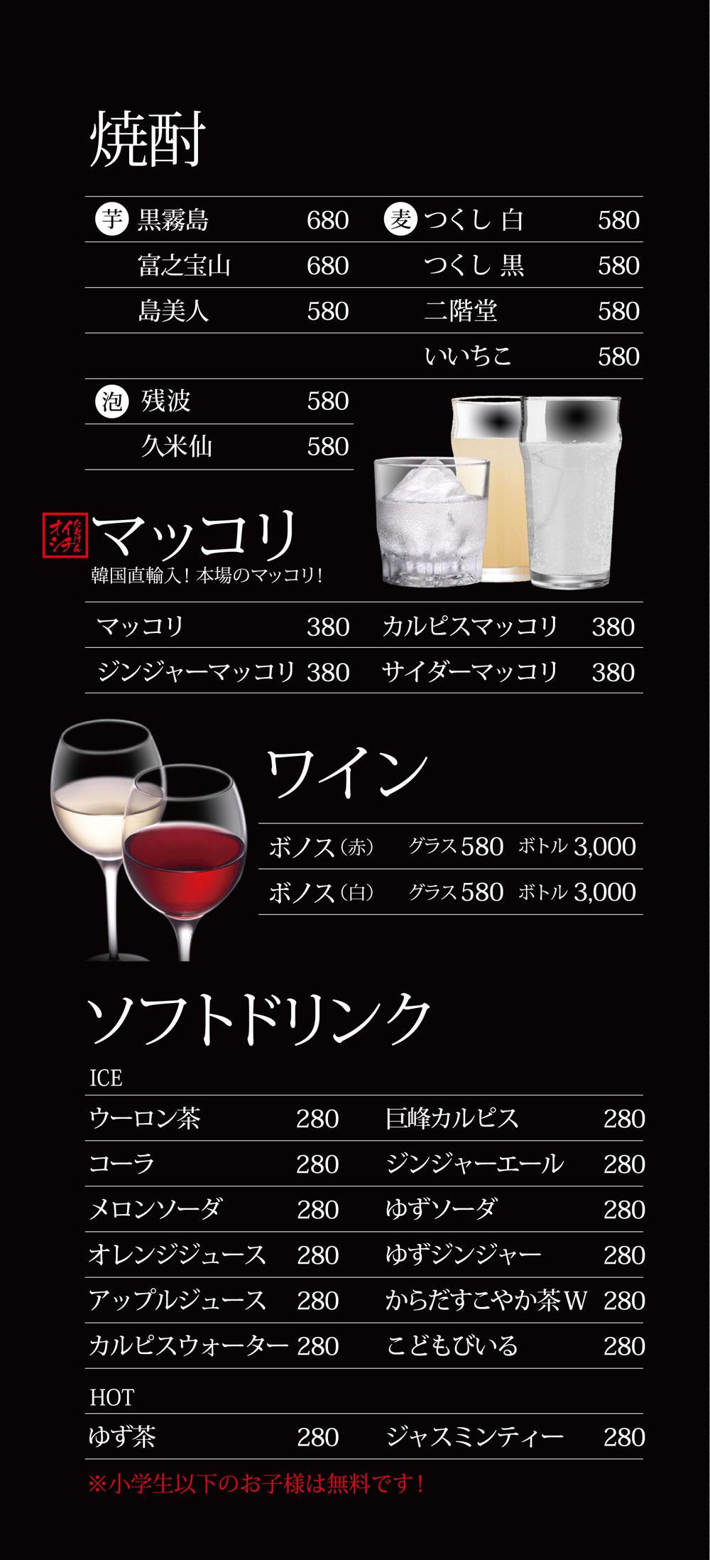 焼酎・ワイン・ソフトドリンクメニュー