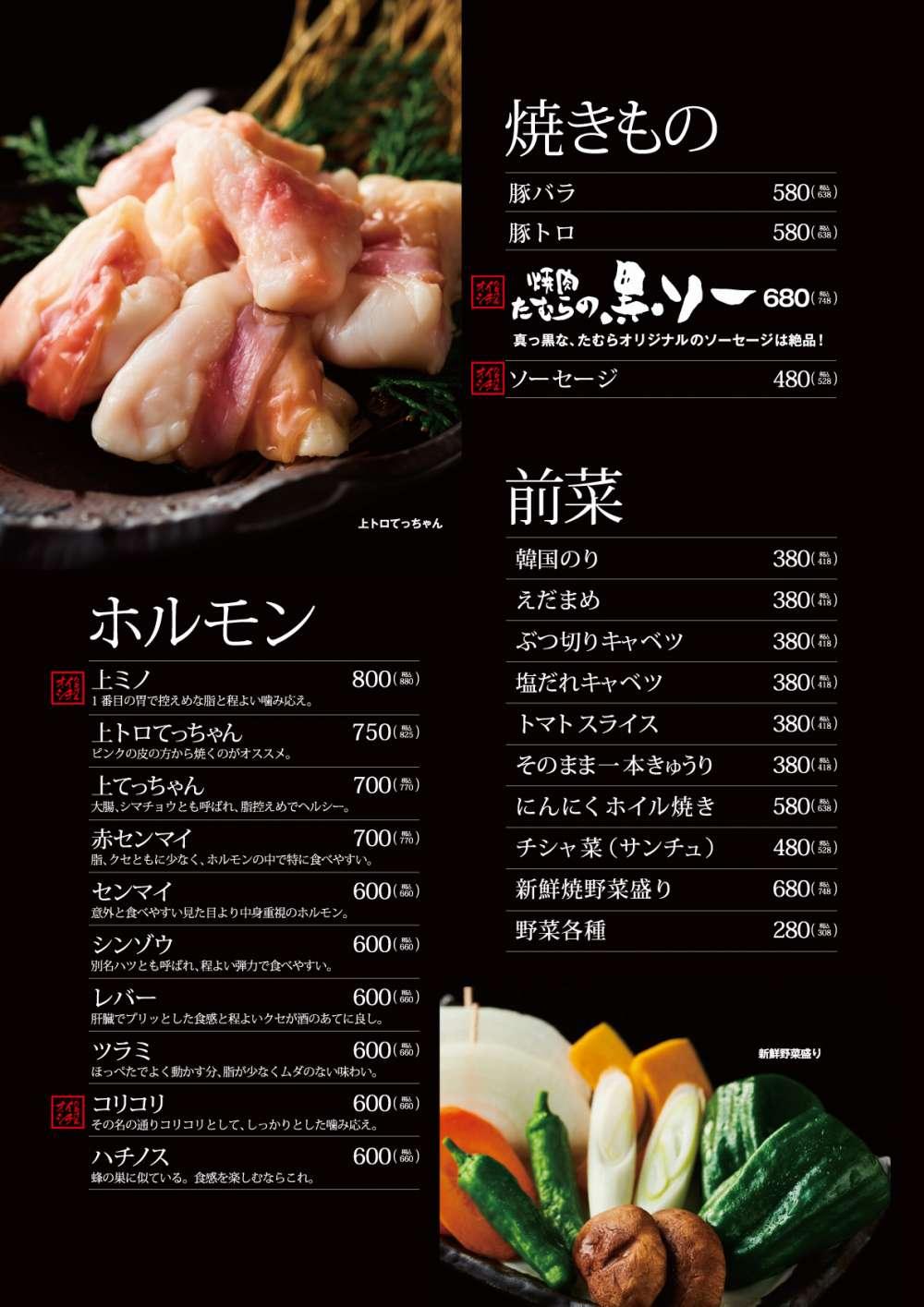 焼き物・前菜・ホルモン