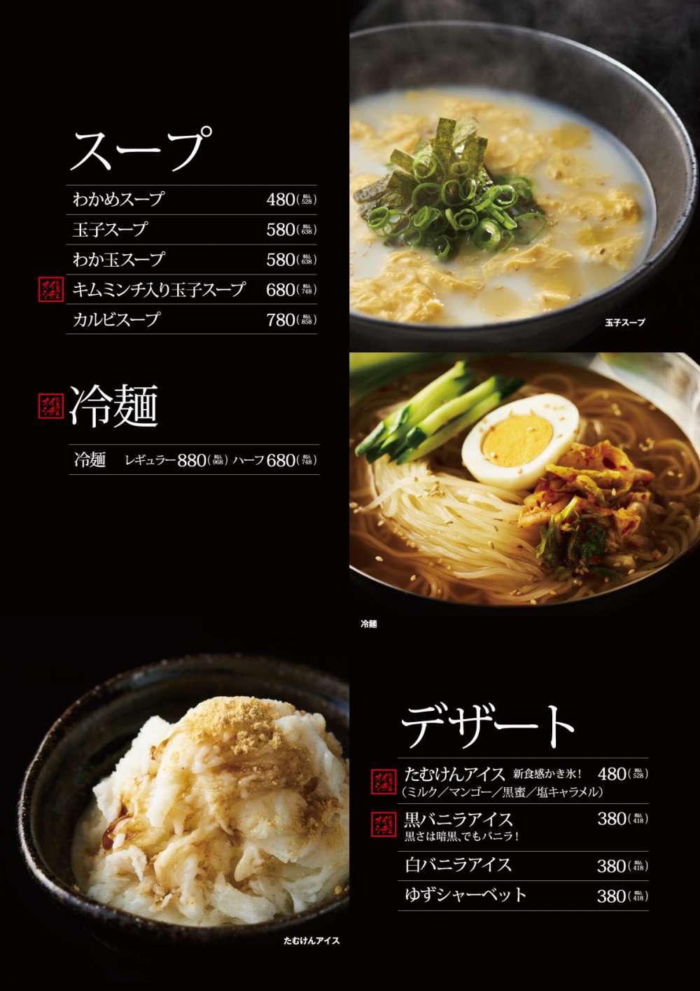 冷麺・スープ・デザート