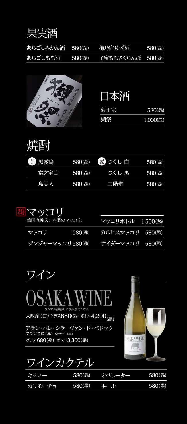 果実酒・梅酒・日本酒メニュー