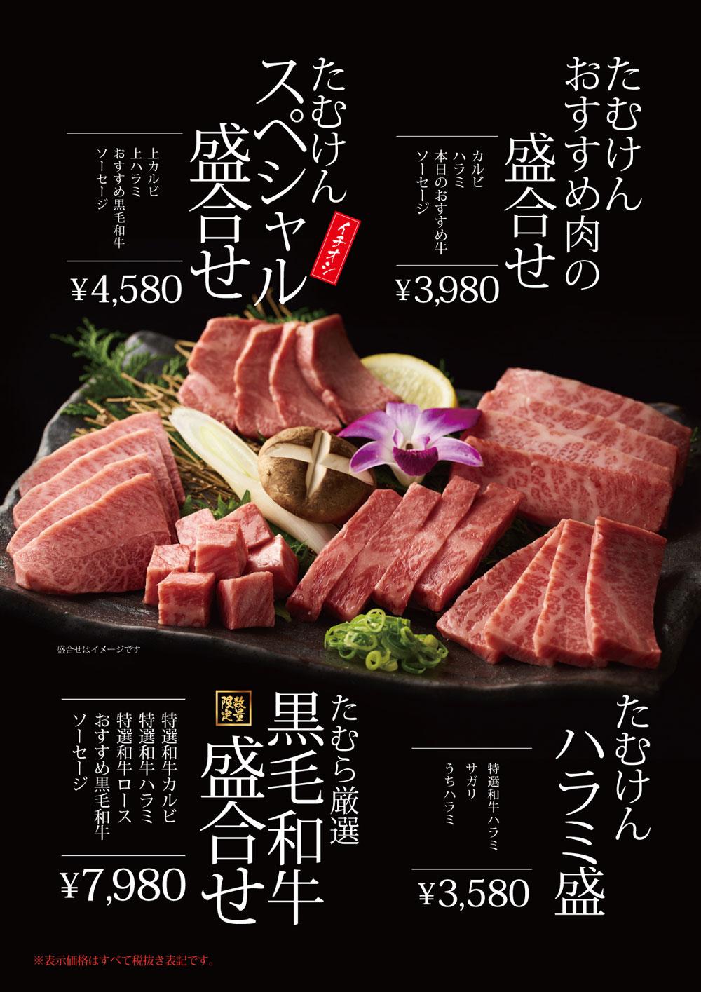 たむけんおすすめ肉の盛合せ