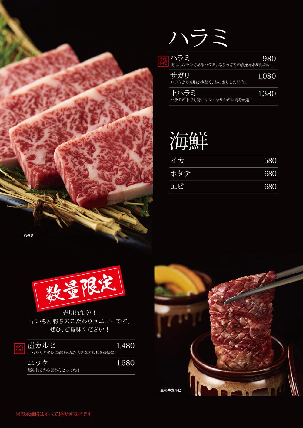 ハラミ・赤身肉・海鮮