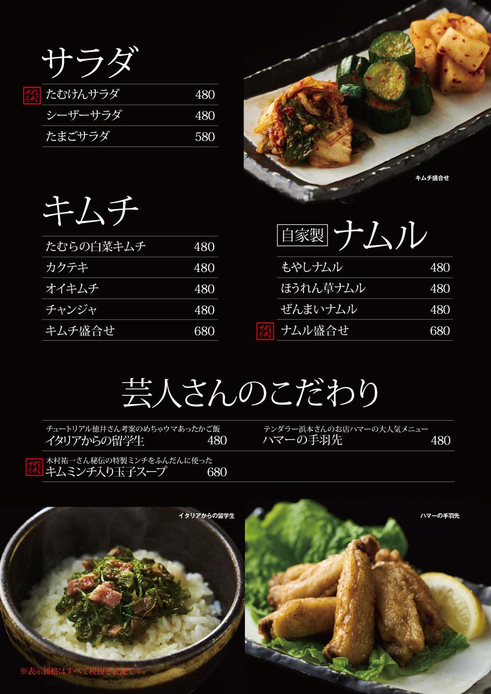 キムチ・ナムル・サラダ