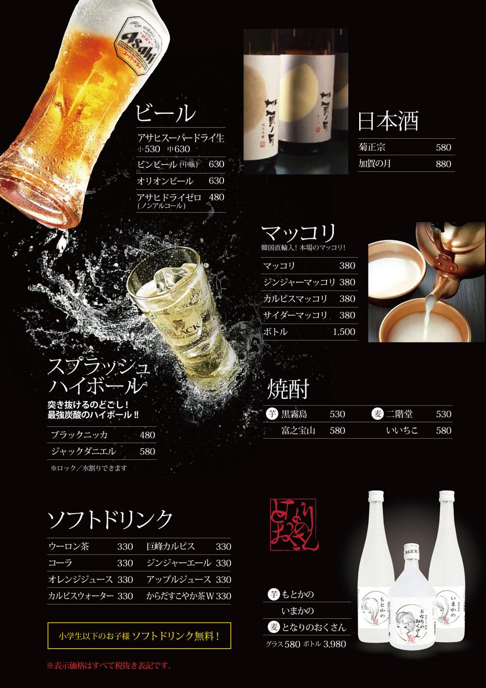 ドリンク・ビール