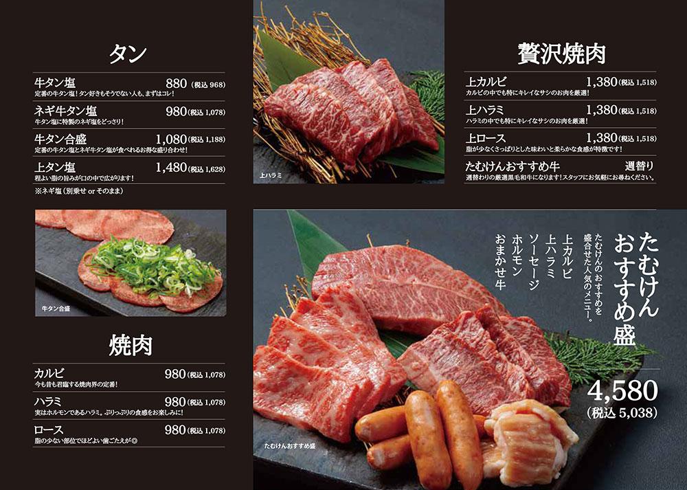 タン・焼肉・贅沢焼肉