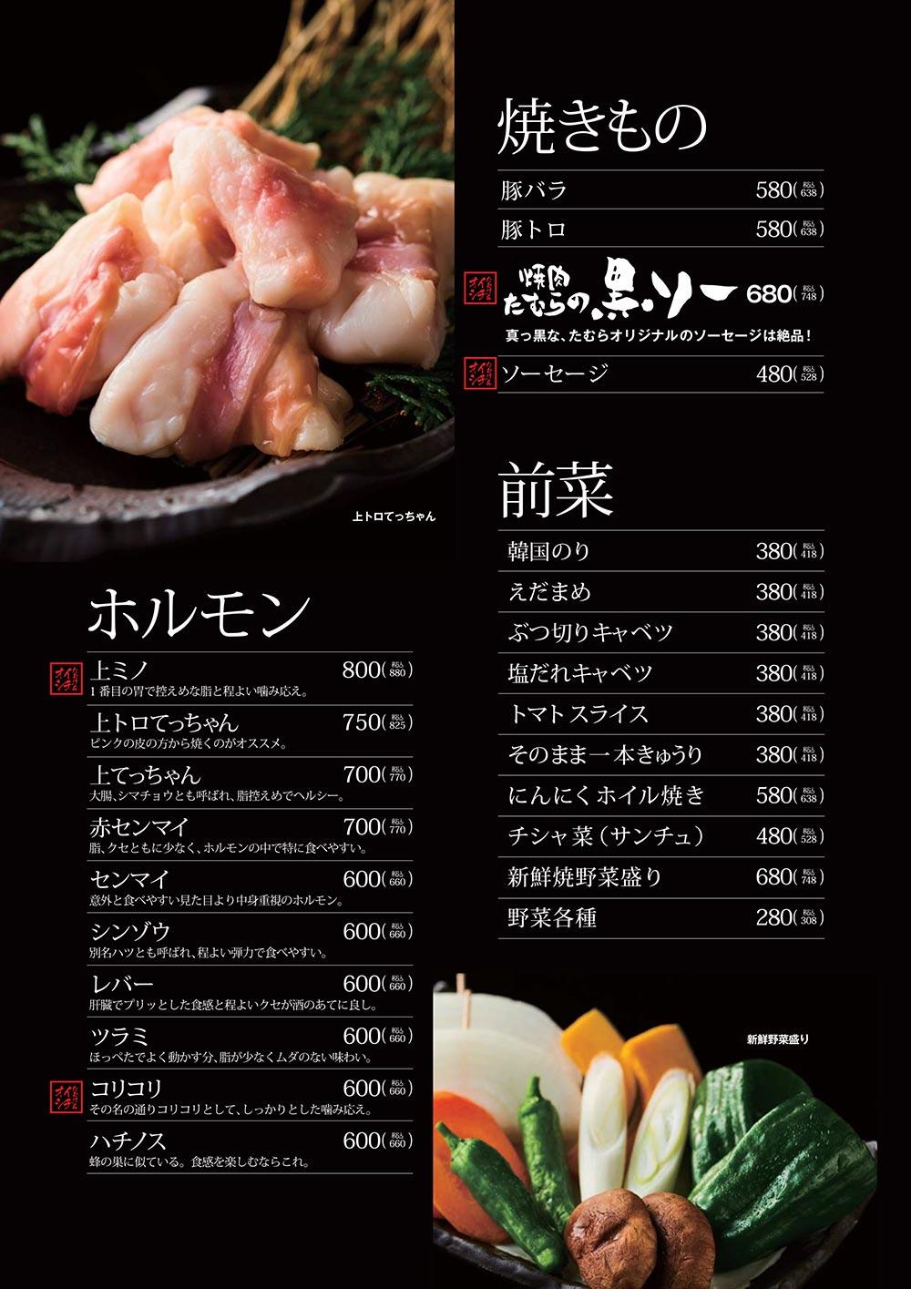 焼物・ホルモン・前菜