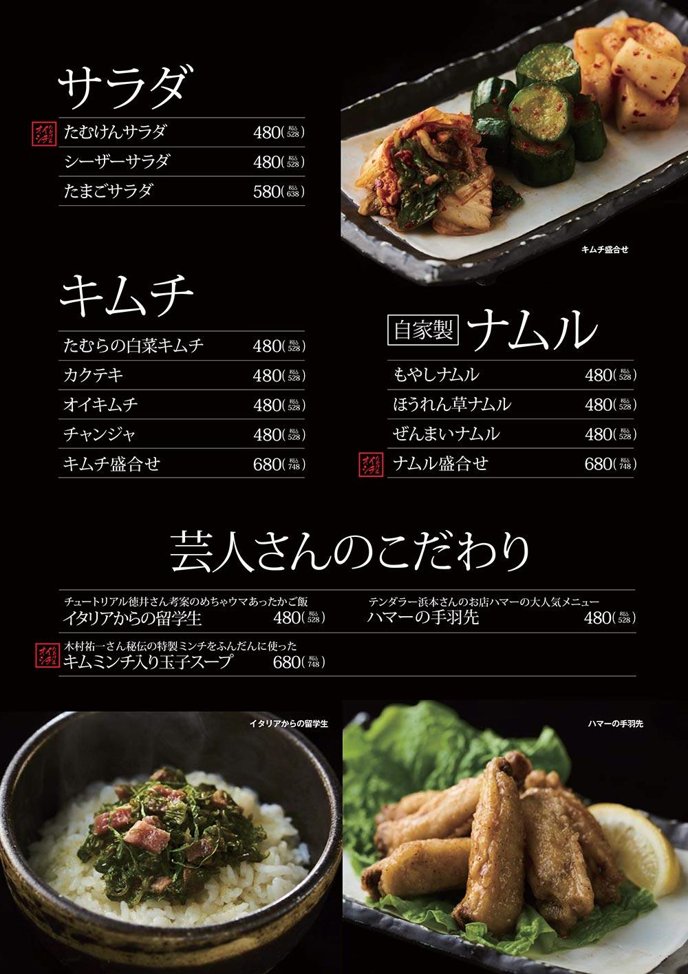 サラダ・キムチ