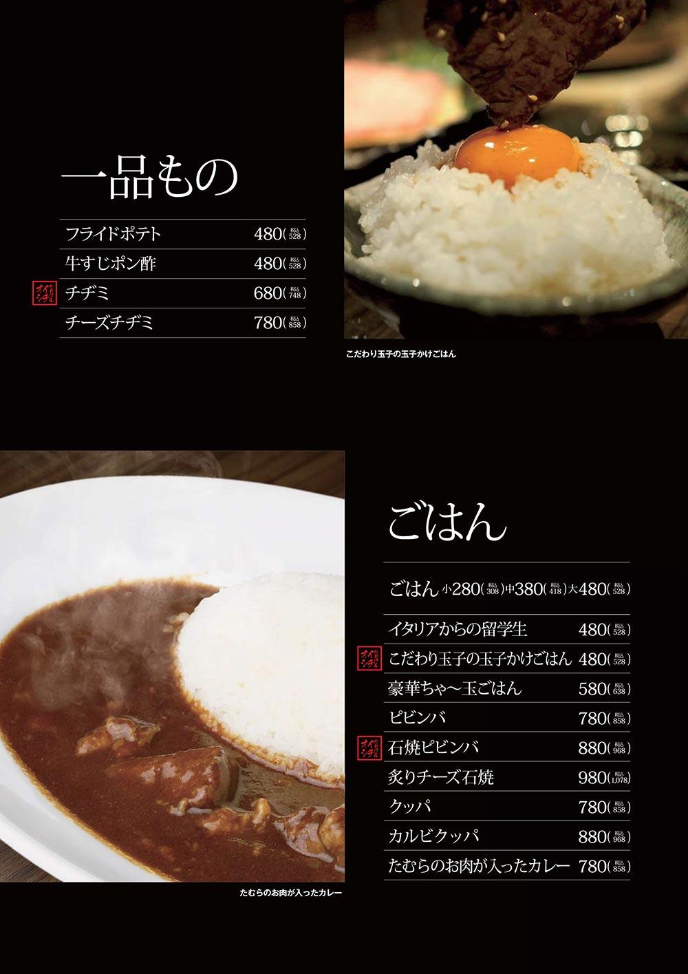 スープ・冷麺・デザート
