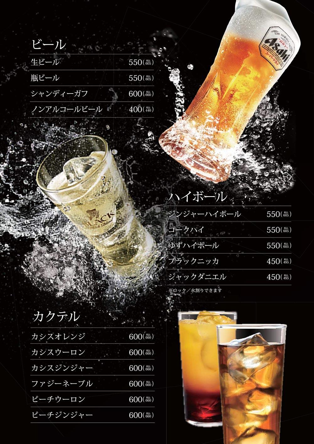 ビール・ハイボール・カクテル