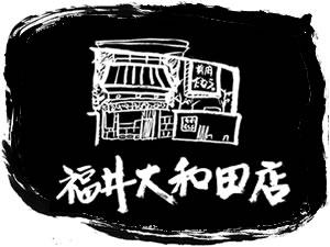 福井大和田店