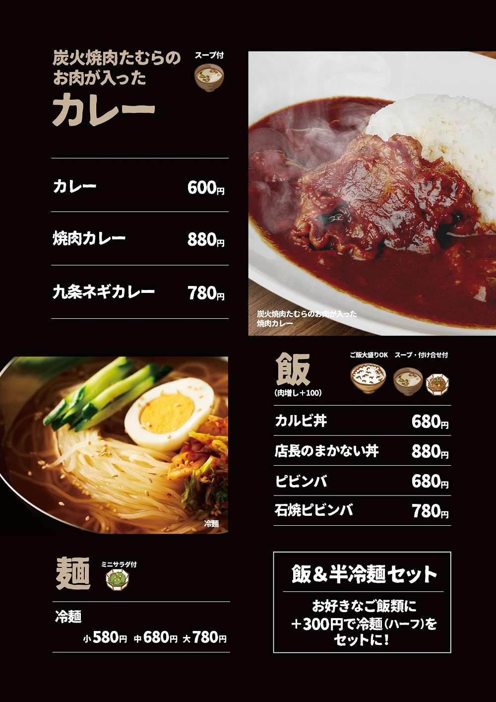 カレー・飯・麺
