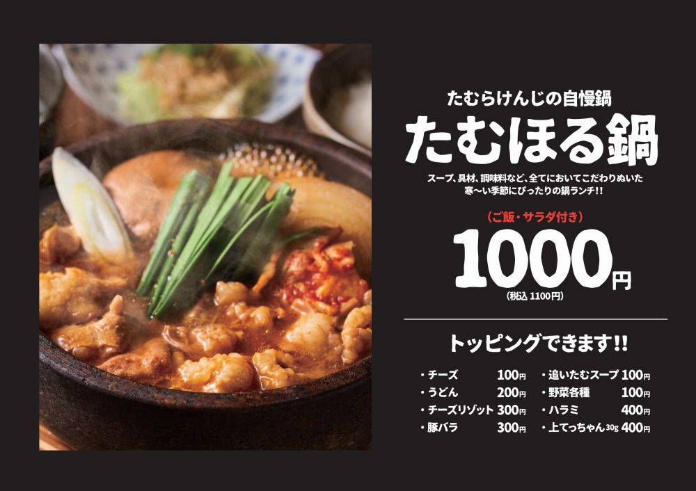 たむほる鍋