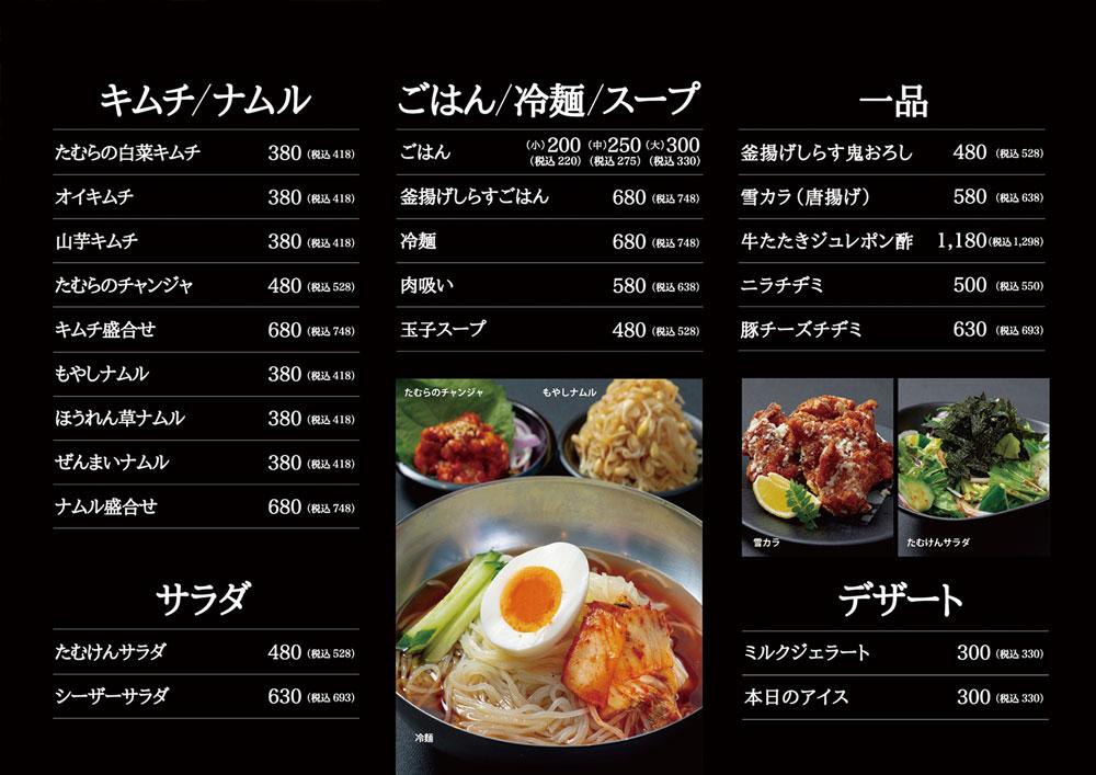 サラダ・キムチ・ごはん・デザート