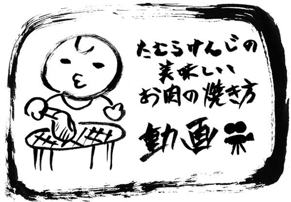 たむらけんじの美味しいお肉の焼き方動画