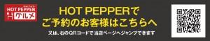 蒲生本店ネット予約ホットペッパーバナー