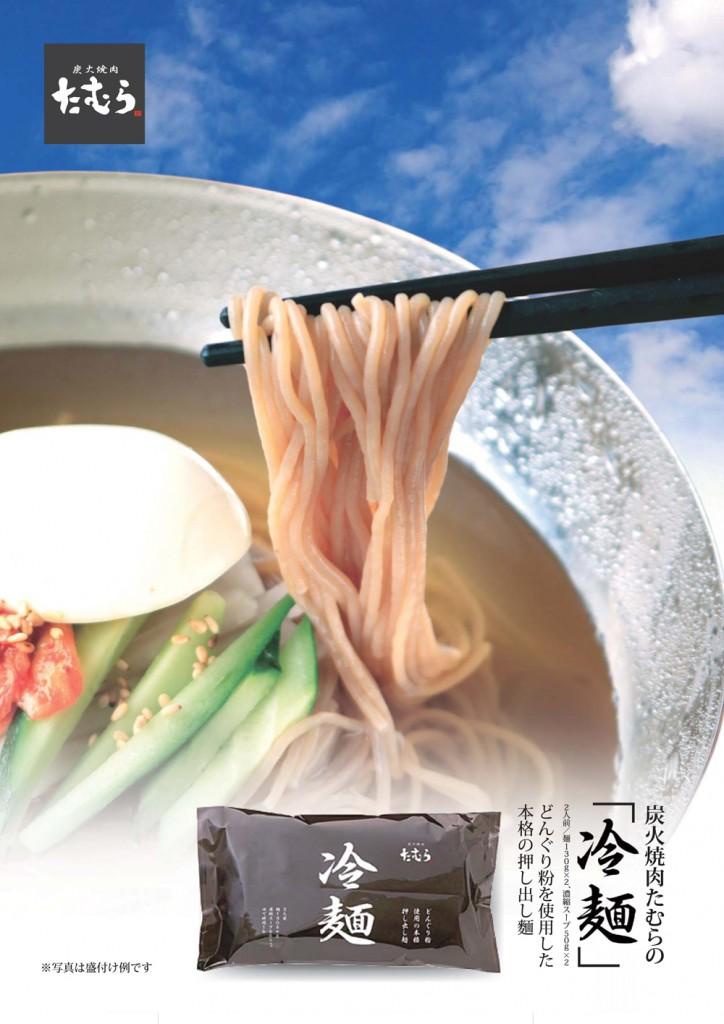 166640_量販店_冷麺pop201904